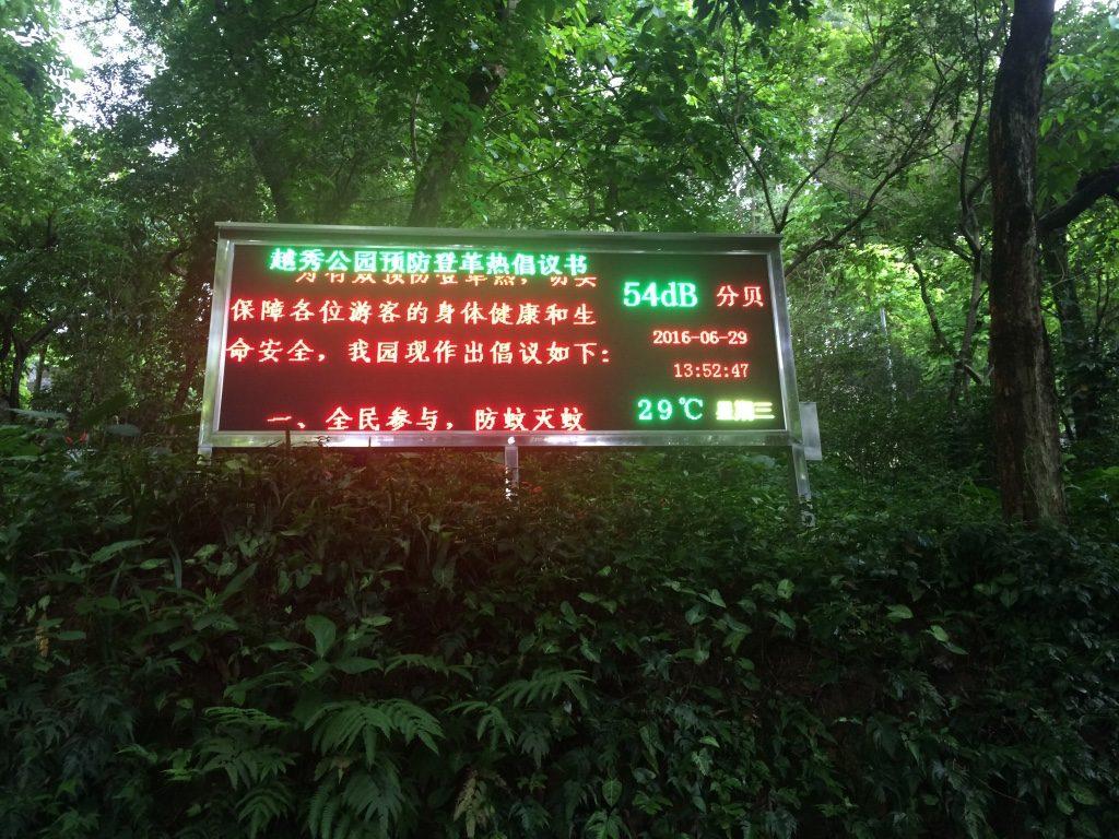 Yue xiu Park in Guangzhou